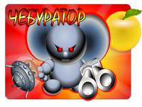 "Game""Cheburator"""