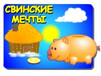 "Игра""Piggy Dreams"""
